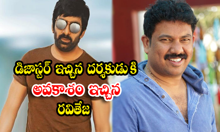 Raviteja Gives To Chance Flop Director Ramesh Varma-Ramesh Varma Raviteja Tollywood Krack Movie