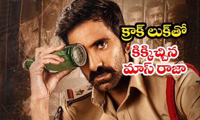 Raviteja Krack First Look Impressive-Gopichand Malineni Impressive Krack Raviteja Telugu Movie News