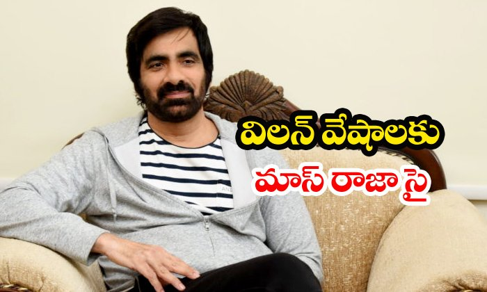 Raviteja Ready To Do Villain Roles-raviteja,telugu Movie News,villain Role-Telugu Gossips Raviteja Ready To Do Villain Roles-raviteja Telugu Movie News Villain Role-Raviteja Ready To Do Villain Roles-Raviteja Telugu Movie News Role