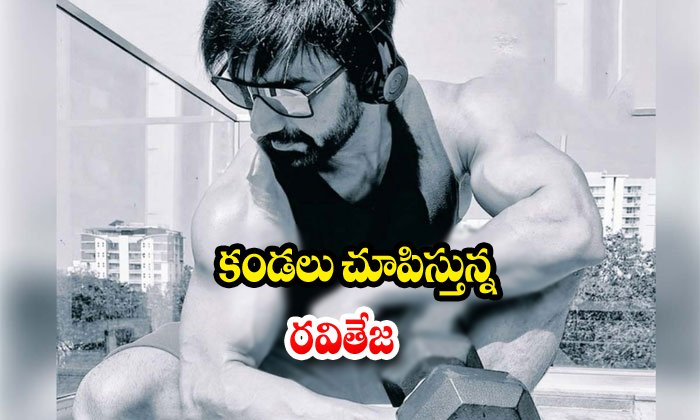 Raviteja Work Out Pics Goes Viral