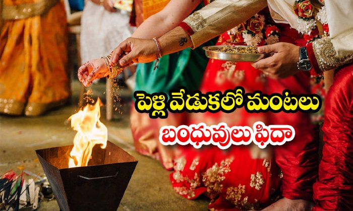 TeluguStop.com - Relatives Express Happy On Arrangements