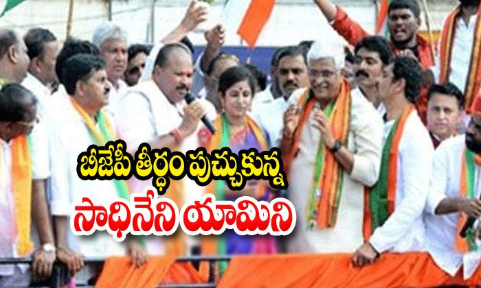 Sadineni Yamini Join BJP Party-Join Bjp Party Sadineni Tdp