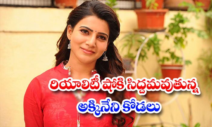 Samantha Plan To Talk Show On Small Screen-Plan Samantha Small Screen Tollywood