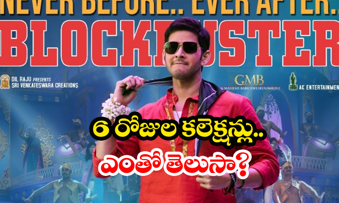 TeluguStop.com - Sarileru Neekevvaru 6 Days Collections
