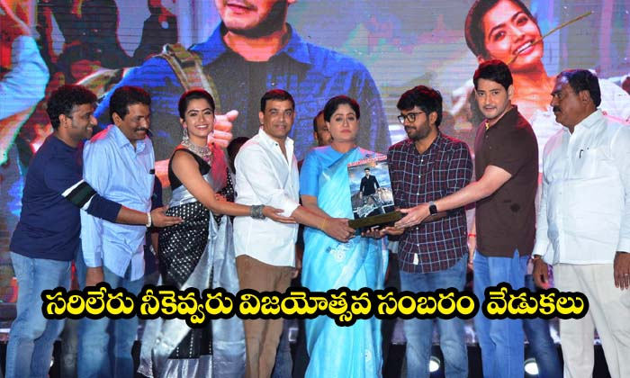 Sarileru Neekevvaru success celebrations set-2