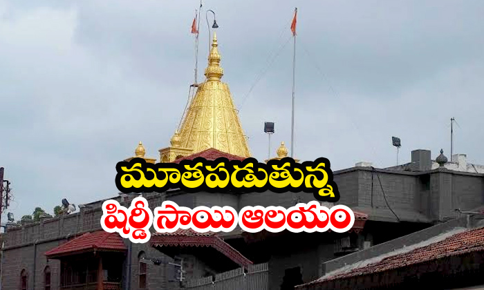 Shirdi Sai Temple Doors To Get Closed-Shirdi Shirdi Closed