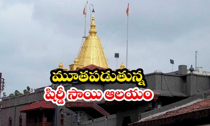 మూతపడనున్న షిర్డీ సాయి ఆలయం.. ఆందోళనలో భక్తులు