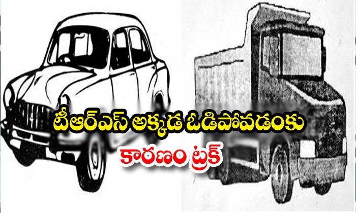 Some Other Place TRS Loose In Telangana Muncipal Election Reason Is Truck Symbol-Indipendent Candidates Won Telangana Elections Trs And Car Symbol Trs Party Chief Kcr