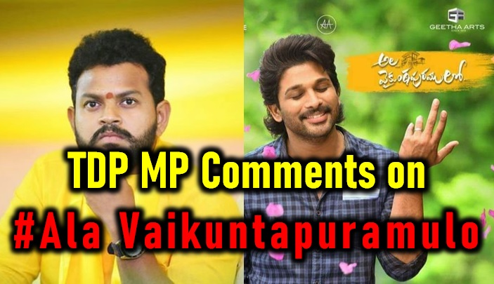 Tdp Mp Rammohan Naidu Comments On Ala Vaikuntapuramulo