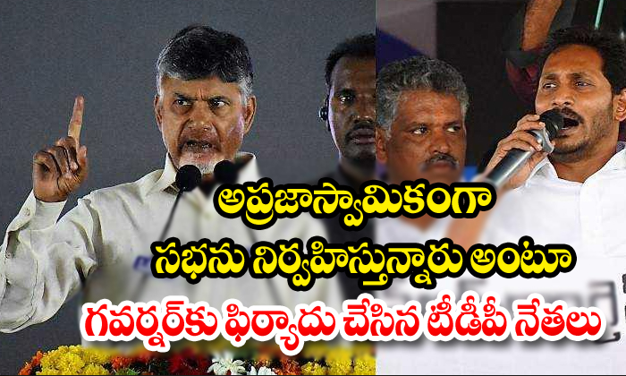 TDP Complained To The Governor On Speaker And YCP MLAs-Ap Cm Jagan Mohan Reddy Tdp Governers Tdp Leaders Complaint