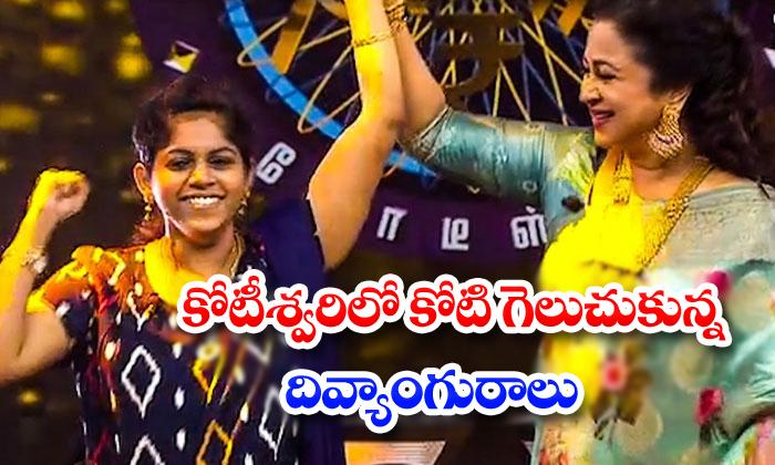 TN Woman With Speech Impairment Wins Rs 1 Crore Jackpot-Kollywood Radhika Tn Jackpot