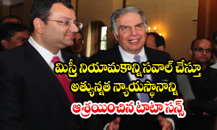 Tata Sons Moves Supreme Court Over Cyrus Mistry's Reappointment As Company Chairman-Tata Thursday In