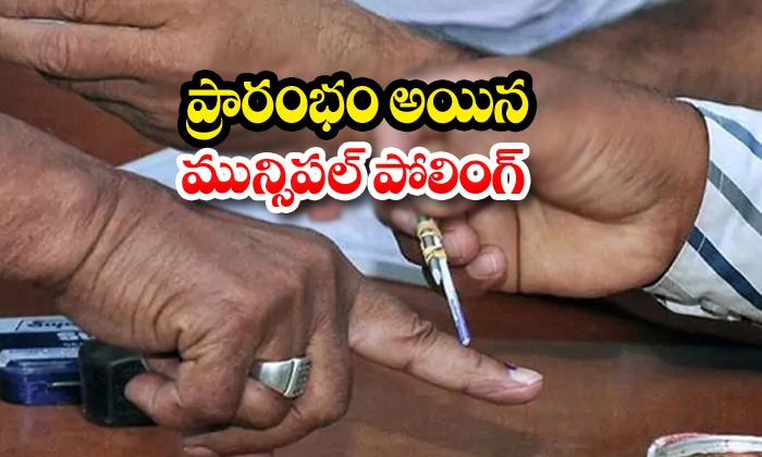 Telangana Muncipal Elections Start