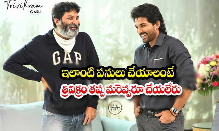 To Do Such Things, Except For Trivikram, No One Can Not Do It Again-allu Arjun,pooj Hegde,sarileru Nikevvaru,trivikram,trivikram Srinias -To Do Such Things Except For Trivikram No One Can Not It Again-Allu Arjun Pooj Hegde Sarileru Nikevvaru Trivikram Srinias