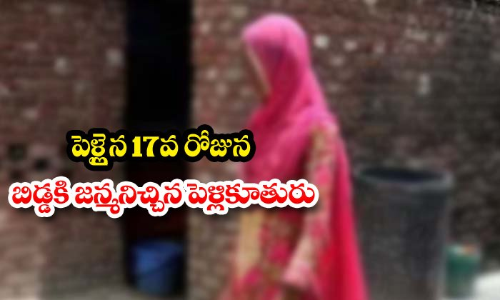 TeluguStop.com - Utharpradesh Father Brother Marriage Birth To New Baby