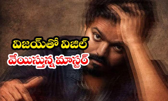 Vigil Movie Producer Bags Vijay Master Movie Telugu Rights