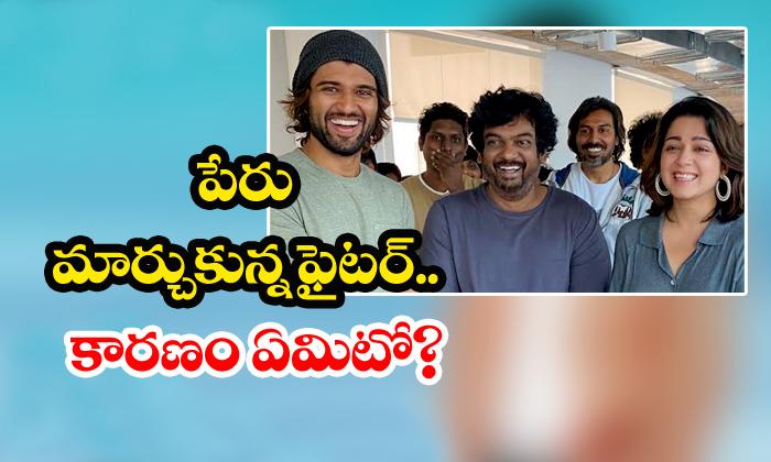 Vijay Devarakonda Fighter Title Not Yet Confirmed-Fighter Movie Karan Johar Puri Jagannadh