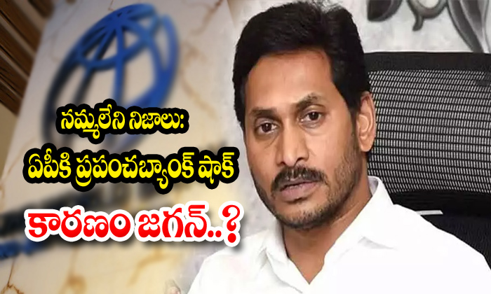 Unbelievable Facts: World Bank Shock To Ap? The Reason Ys Jagan?