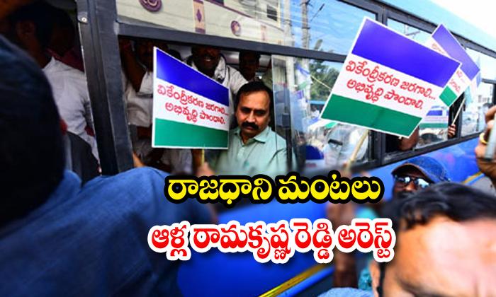 Ycp Mla Alla Ramakrishna Reddy Raily Penumaka To Tadepally