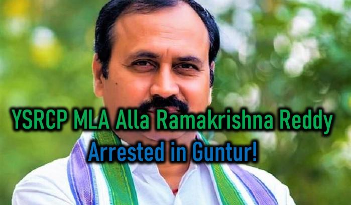 YSRCP MLA Alla Ramakrishna Reddy Arrest! Is It A Drama?-Mla Arrest Ysrcp Mla Rk