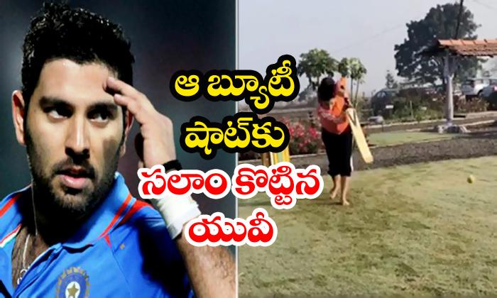 TeluguStop.com - Yuvraj Singh Impressed With Saiyami Kher Front Foot Drive