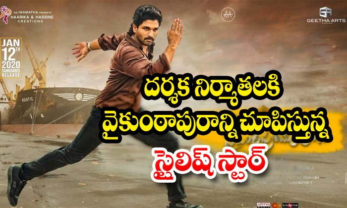 Latest News About Stylish Star New Movie Ala Vaikuntapuram Lo Collections