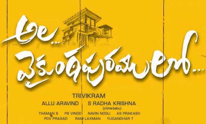 Do You Know About Ala Vaikunkapuramulo House-Ala Allu Arjun Ala House News Pooja Hegde Sushanth Tabu Trivikram