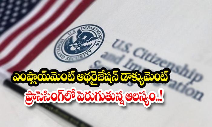 Delays In Employment Authorization Document USCIS Processing Times-Nri Telugu Nri News Updates Uscis Times డాక్యుమెంట్ ప్రాసెసింగ్
