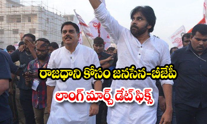 Janasena And Bjp Plan To Long March In February Second-February Second Janasena Long Ysrcp