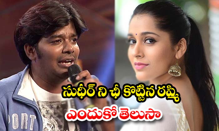 Latest News About Sudigali Sudheer And Anchor Rashmi-Rashmi Gowtham Love Sudigali Comedian Extra Jabardasth Comedy Show Rashmi Software