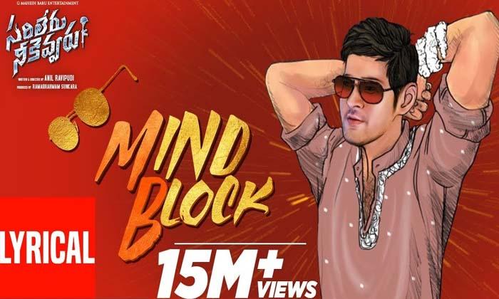 Telugu Anil Ravipudi Sarileru Nikevvaru, Director Anil Ravipudi, Mahesh Babu, Mahesh Babu Sarileru Nikevvaru, Mind Block Song Hit-Movie