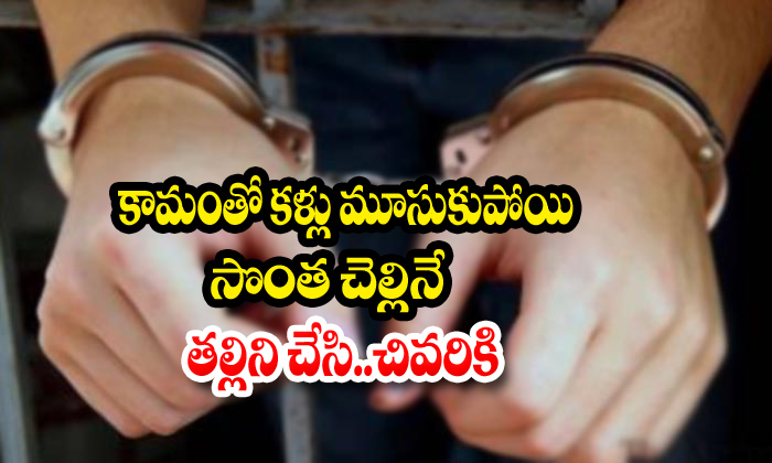 Minor Girl Raped By His Brother In Surat-Minor News Minor Surat Surat Crime Latest The