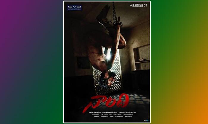 Allari Naresh New Movie Titled Naandi-Naandi Telugu Gossips Telugu News