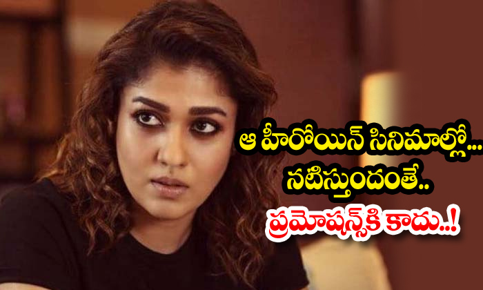 Latest News About Tollywood Actress Nayanthara-nayanthara Darbar,nayanthara Kollywood,nayanthara Latest News,nayanthara News,nayanthara Tollywood-Telugu Trending Latest News Updates-Latest News About Tollywood Actress Nayanthara-Nayanthara Darbar Nayanthara Kollywood Nayanthara