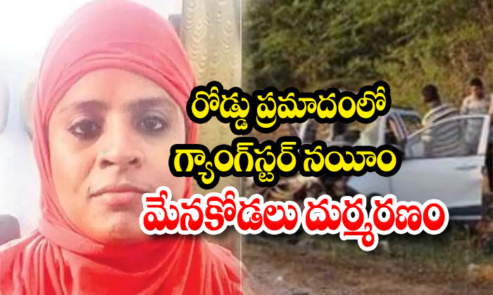 Gangster Nayeem\'s Niece Dies In Road Accident-hyderabad Latest News,hyderabad News,nayeem,nayeem\\'s Niece,nayeem\\'s Niece News,nayeem\\'s Niece Shaahina Begum,nayeem\\'s Niece S-Gangster Nayeem's Niece Dies In Road Accident-Hyderabad Latest News Hyderabad Nayeem Nayeem\\'s Shaahina Begum Nayeem\\'s Dead