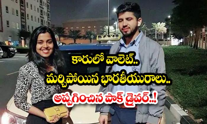 Pakistani Cab Driver Turned Savior Indian Girl In Dubai-Nri Pakistani Telugu Nri News Updates