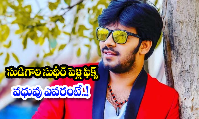 Latest News About Sudheer Marriage