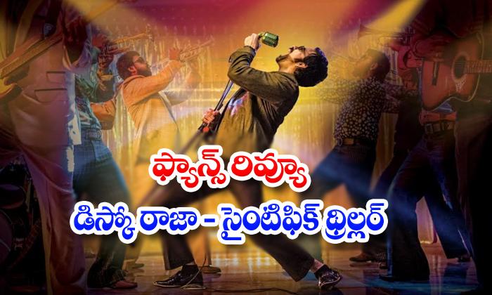 Ravi Teja Telugu Movie Disco Raja Fans Review-Disco Review Disco New Tollywood Ravi