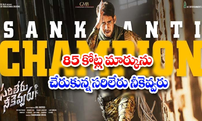 Sarileru Nikevvaru Movie Reach 85 Crores Collections Mark-mahesh Babu,rashmika Mandanna,sari Leru Nikevvaru Collections,sari Leru Nikevvaru Mahesh Babu,sarileru Nikevvaru-Telugu Trending Latest News U-Sarileru Nikevvaru Movie Reach 85 Crores Collections Mark-Mahesh Babu Rashmika Mandanna Sari Leru Mahesh