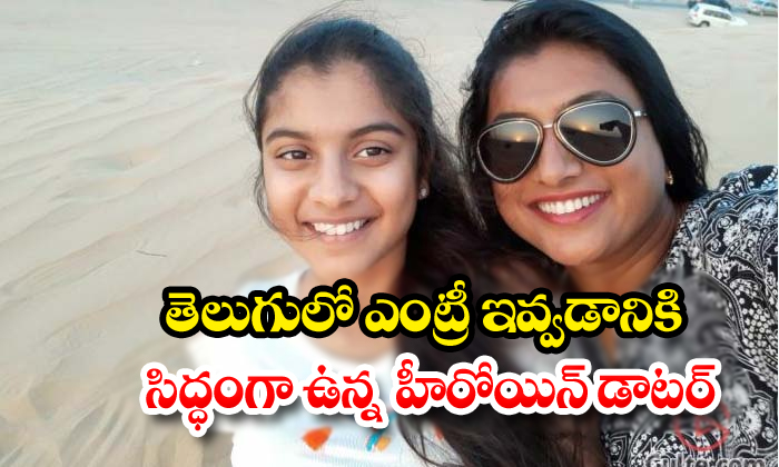 Senior Actress Roja Is Planning To Introduce Her Daughter Into The Telugu Film Industry...-roja,roja Actress,roja Telugu Senior Actress,roja Tollywood Actress,rojaselvamani,tollywood-Telugu Trending -Senior Actress Roja Is Planning To Introduce Her Daughter Into The Telugu Film Industry...-Roja Roja Tollywood Rojaselvamani