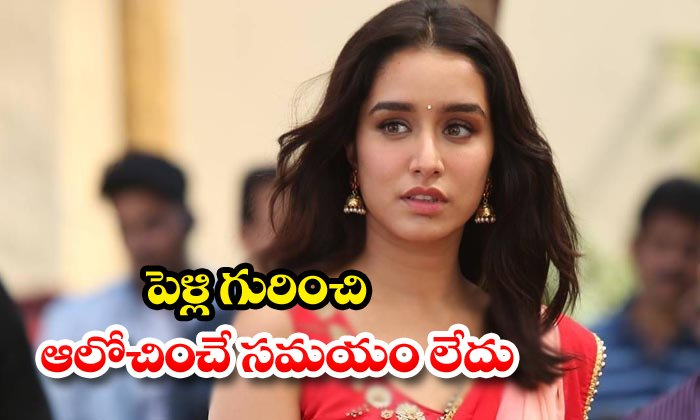 TeluguStop.com - Shraddha Kapoor Reacts About Her Marriage