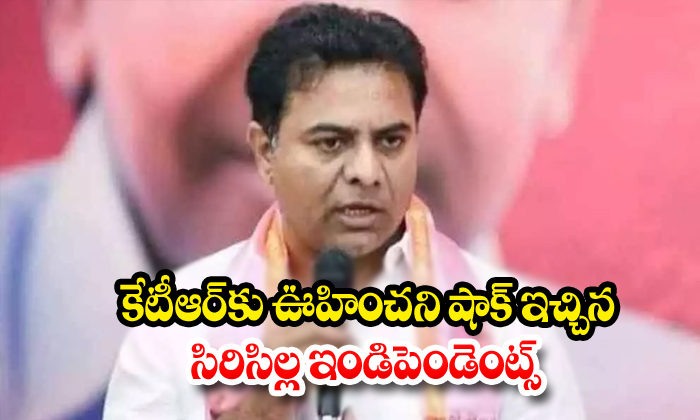 Sircilla Muncipality Give The Shock To Ktr-Ktr And Kcr Siricilla Voters Telangana Muncipal Elections Trs Working President Ktr