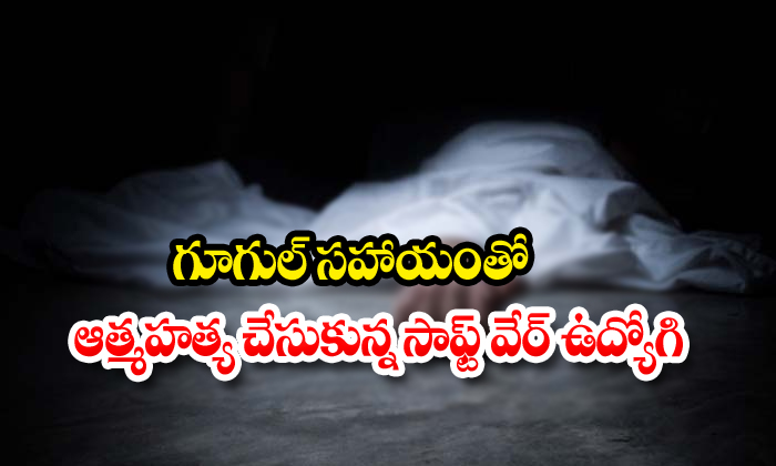 Software Employee Commits Suicide In Hyderabad