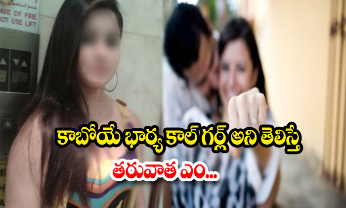 Surat Man Shocked To See His Fiance Photos As Call Girl-fiance Photos As Call Girl,gujarat,surat Man Shocked Telugu Viral News Surat Man Shocked To See His Fiance Photos As Call Girl-fiance Girl Gujar-Surat Man Shocked To See His Fiance Photos As Call Girl-Fiance Girl Gujarat