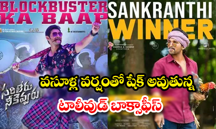 Tollywood Box Office Is Shaking With Two Movies Collections