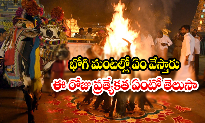 What Is The Special Of Sankranti Bhogi Festival-bhogi Fruts Bath For Childrens,sankranti Bhogi,telugu State Festival Sankranthi Telugu Viral News-What Is The Special Of Sankranti Bhogi Festival-Bhogi Fruts Bath For Childrens Sankranti Telugu State Festival Sankranthi