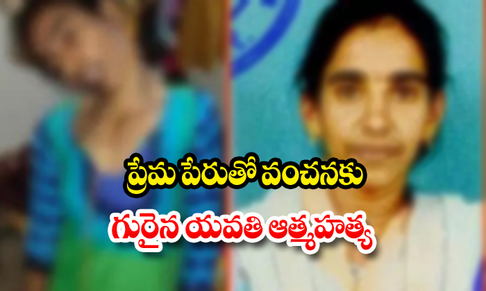 Women Commits Suicide In Anantapur-Anantapur Latest News Anantapur Women Commit