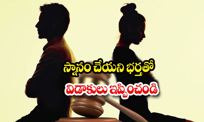 Women Try To Divorce For Dirty Husband In Pune-maharashtra,pune,women Commission,women Try To Divorce Telugu Viral News Women Try To Divorce For Dirty Husband In Pune-maharashtra Pune Women Commission-Women Try To Divorce For Dirty Husband In Pune-Maharashtra Pune Women Commission