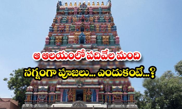 ఆ ఆలయంలో పది వేల మంది నగ్నంగా పూజలు... ఎందుకంటే...?