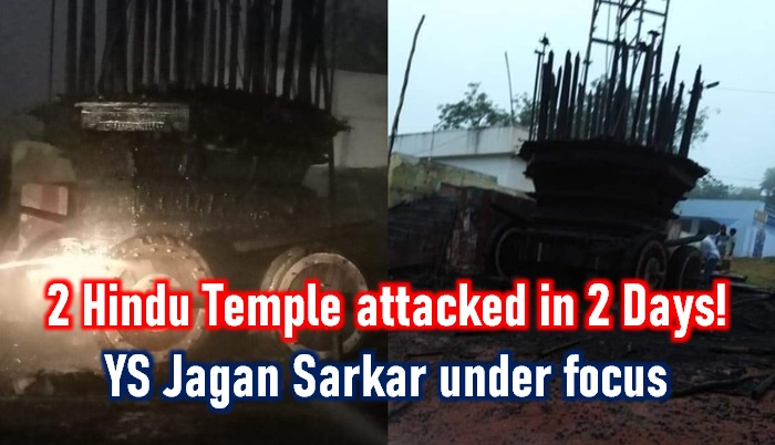 2 Hindu Temples Attacked In 2 Days! Finger Pointed At Ys Jagan Sarkar!